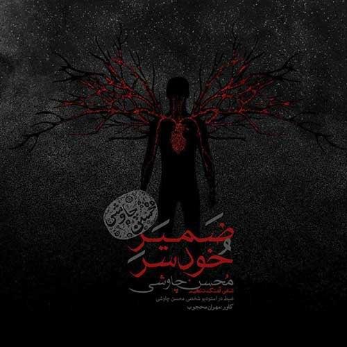 دانلود موزیک جدید محسن چاوشی ضمیرِ خودسر