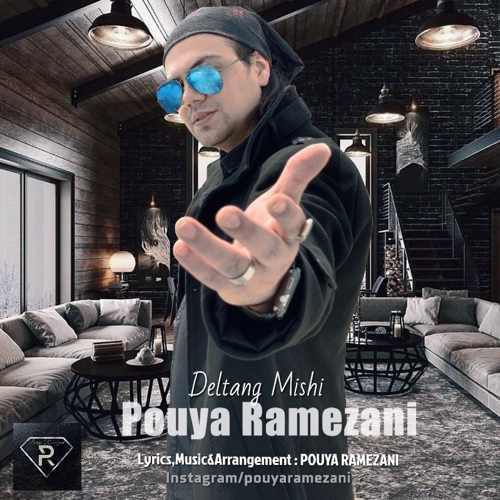 دانلود موزیک جدید پویا رمضانی دلتنگ میشی