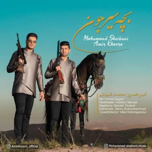 دانلود موزیک جدید امیرخسرو و محمد شیبانی بچه سیرجون