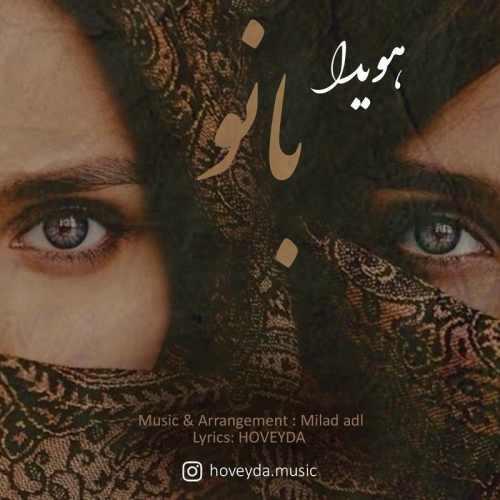 دانلود موزیک جدید امین حبیبی بی رحم