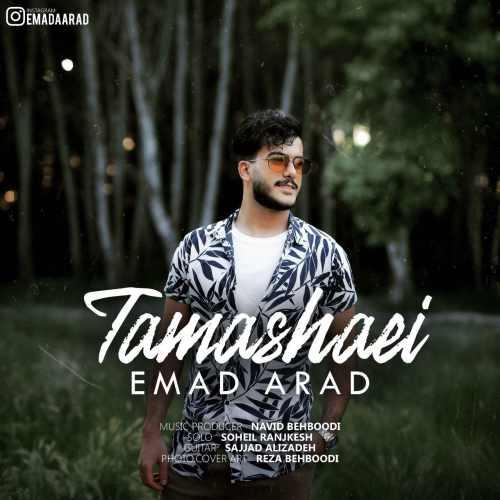 دانلود موزیک جدید عماد آراد تماشایی