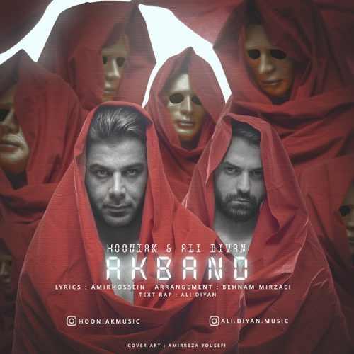 دانلود موزیک جدید هونیاک و علی دیان آکبند