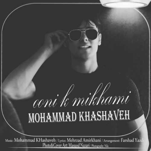 دانلود موزیک جدید محمد خشاوه اونی که میخوامی