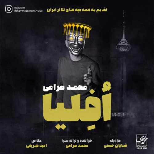دانلود موزیک جدید محمد صرامی افلیا