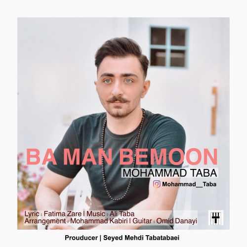 دانلود موزیک جدید محمد طبا با من بمون