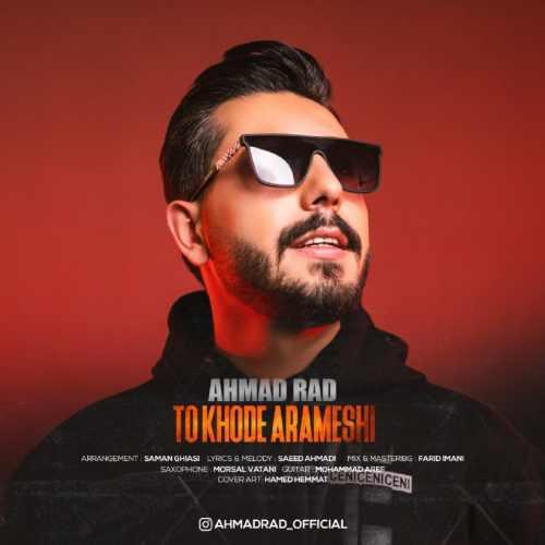 دانلود موزیک جدید احمد راد تو خود آرامشی