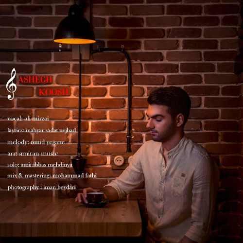 دانلود موزیک جدید علی میرزایی عاشق کش