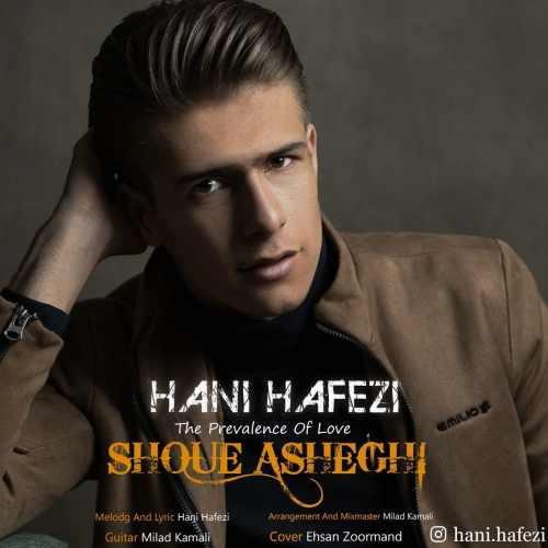 دانلود موزیک جدید هانی حافظی شوی عاشقی
