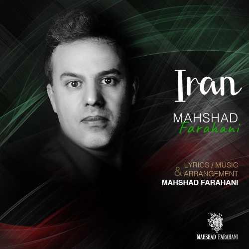 دانلود موزیک جدید مهشاد فراهانی ایران
