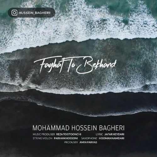 دانلود موزیک جدید محمد حسین باقری فقط تو بخند