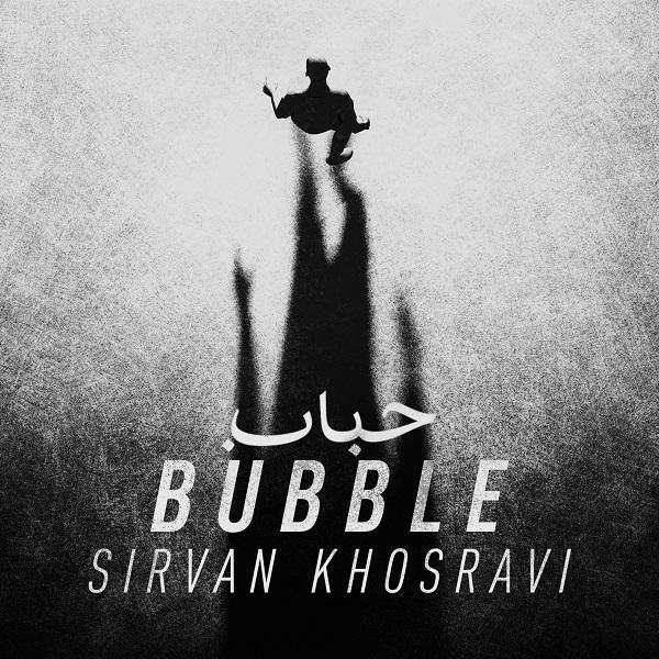دانلود موزیک جدید سیروان خسروی حباب