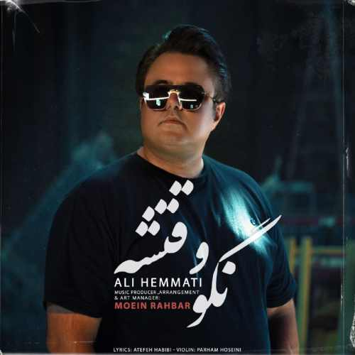 دانلود موزیک جدید علی همتی نگو وقتشه