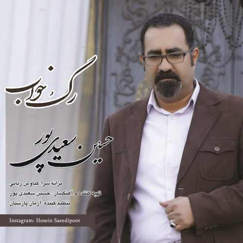 دانلود موزیک جدید حسین سعیدی پور رگ خواب