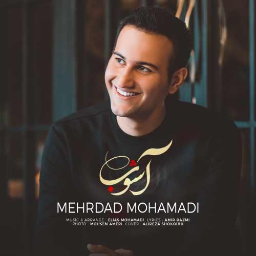 دانلود موزیک جدید مهرداد محمدی آشوب