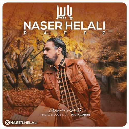 دانلود موزیک جدید ناصر حلالی پاییز