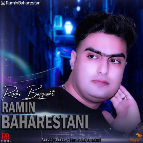 دانلود موزیک جدید رامین بهارستانی راه برگشت