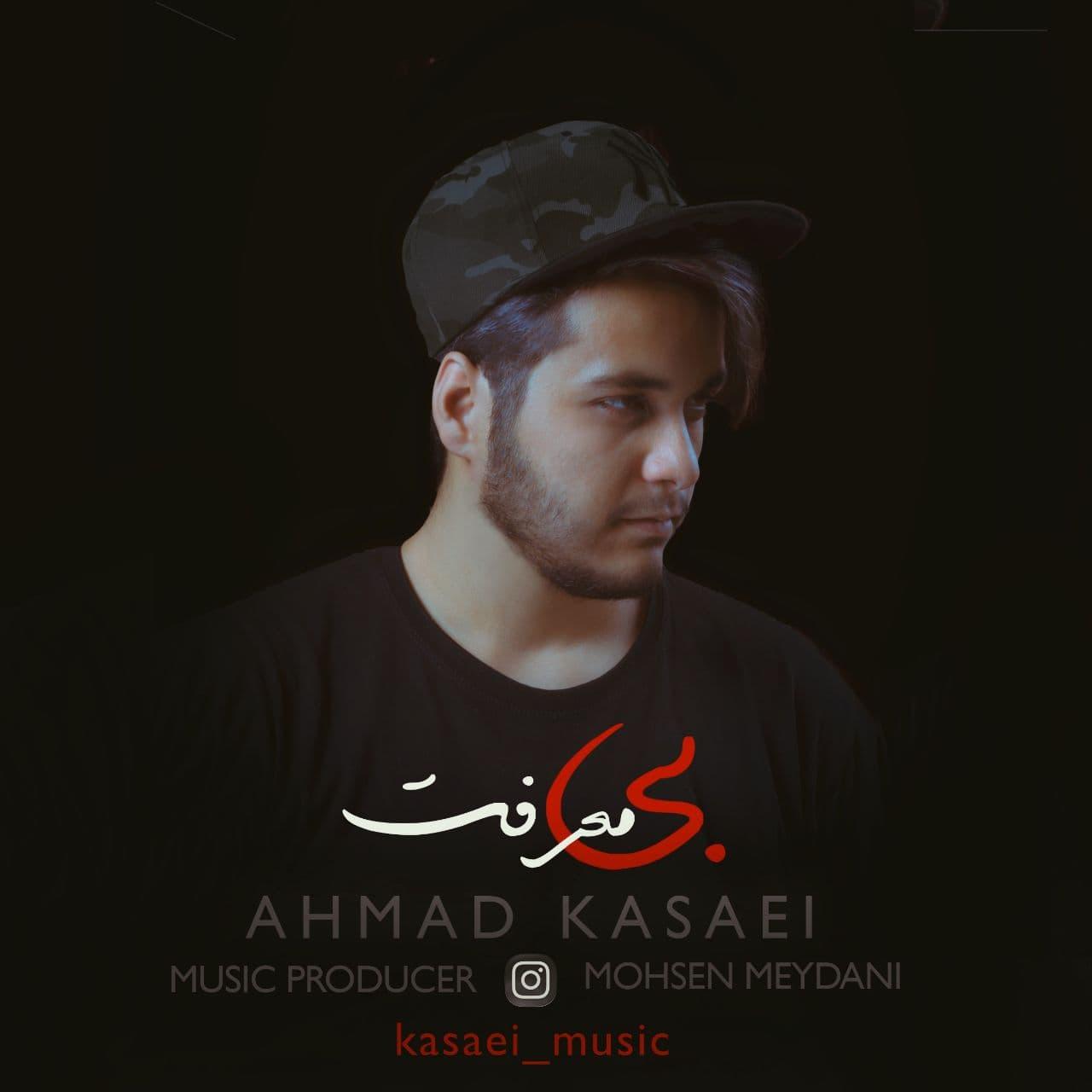 دانلود موزیک جدید احمد کسایی بی معرفت