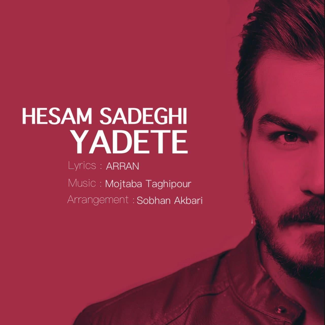 دانلود موزیک جدید حسام صادقی یادته