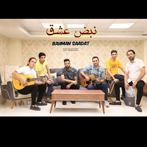 دانلود موزیک جدید بهمن سعادت نبض عشق