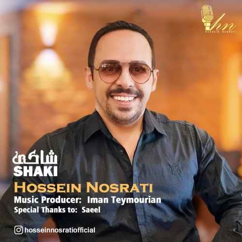 دانلود موزیک جدید حسین نصرتی شاکی